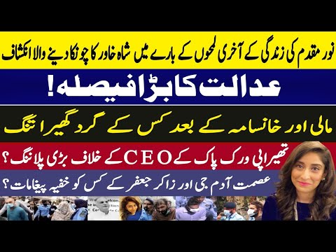 Surprising Facts About Noor Mukaddam Revealed