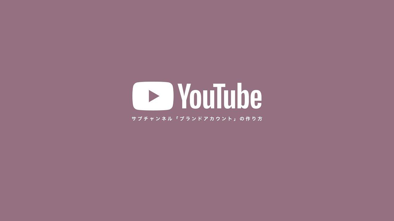 チャンネル youtube サブ