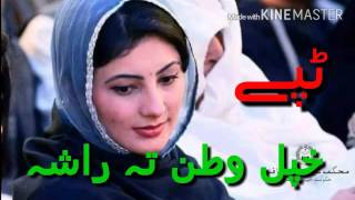 Nazia Iqbal New Tapey 2016 - Da Kurme Gula