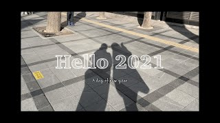 [Vlog] 2021년 둘째날 동생이랑 이탈리안 코스 …