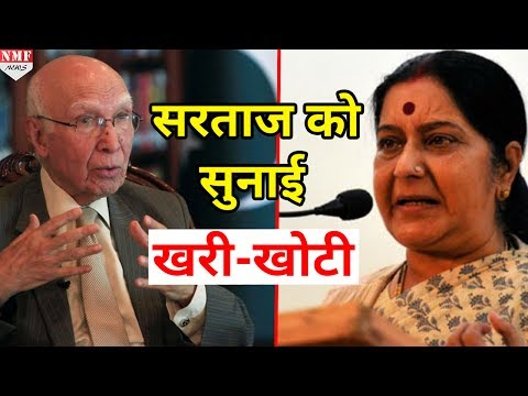 Sushma Swaraj ने Sartaj Aziz को लताड़ा, Twitter के जरिए बताई Pakistan की सच्चाई