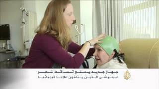 جهاز يمنع تساقط شعر المرضى المعالجين كيميائيا