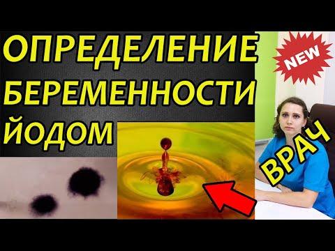 Как определить беременность без теста в домашних условиях с йодом фото