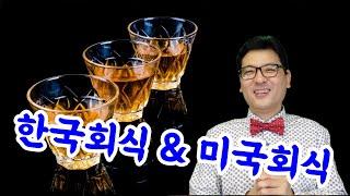 한국 회식 문화 & 미국 회식문화의 다른점이란 …