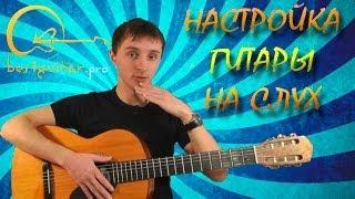 видео Настройка гитары на слух