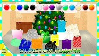Новогодние подарки, изучение цвета! Новогодний мультфильм. Развивающий мультик для детей