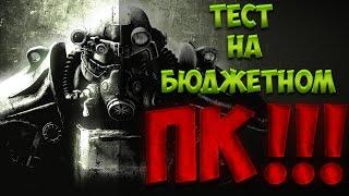 Fallout 4 - Тест на бюджетном ПК GTX 650 2 GB