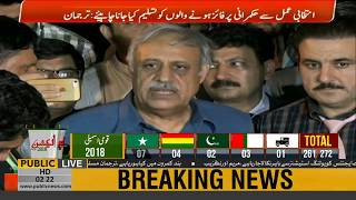 Election Commision ne abhi tk koi official result nahi dia says Sectory ECP