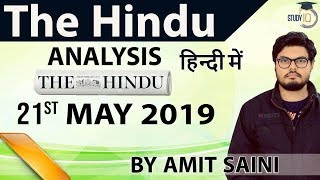 21 MAY 2019 - The Hindu Editorial News Paper Analysis [UPSC/SSC/IBPS] Current Affairs