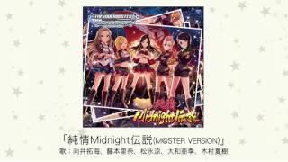 【楽曲試聴】「純情Midnight伝説(M@STER VERSION)」(歌:向井拓海、藤本里奈、松永涼、大和亜季、木村夏樹)
