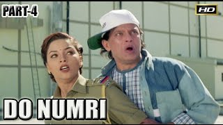Do Numri Movie Part-4 | Mithun Chakraborty | Sneha | Johny Lever | Manoj Joshi | Full HD |