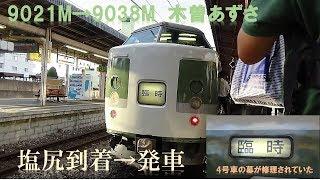 9021M→9038M 189系N102編成 木曽あずさ号塩尻到着→発車