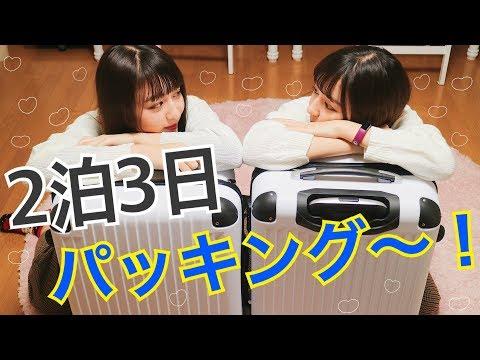 【2泊3日】りかりこ初パッキング!!! What's in my travel bag❤︎