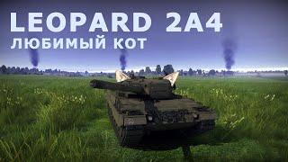 """Обзор Leopard 2A4 - """"Самая любимая кошка"""" в War Thunder!"""