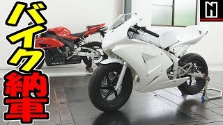 バイク 納車|HONDA NSF100