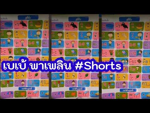 วรรณยุกต์ไทยผสมสำเนียงภาษาถิ่นอีสาน