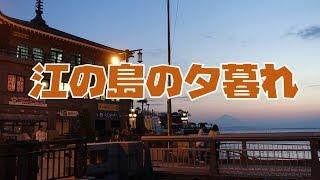 江ノ島観光その1|夕暮れ時の弁天橋を渡って江の島なぎさ駐車場へ