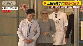上皇后さまが体調不良 週刊誌報道も一因か(19/12/13)
