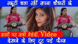 Sapna Choudhary) का लेटेस्ट Songs Chori 96 Ki Youtube पर मचाया तेहलका | IP News |