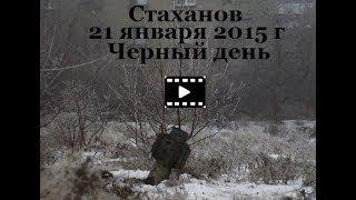 Обстрел г. Стаханов, ЛНР. 21 января 2015 года. Черный день для города.