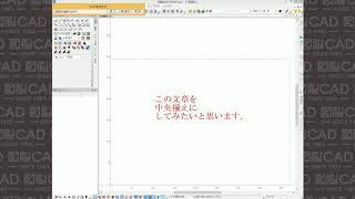 How to 図脳CAD|中央揃えの文章を作図する方法