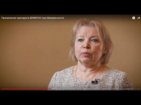 Применение препаратов ВИФЕРОН во время беременности. Рассказывает врач-неонатолог, дмн Бочарова И.И.
