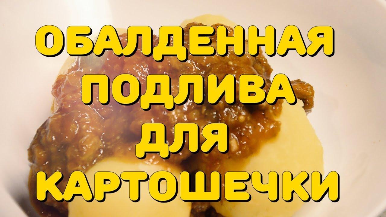 Вкуснейшая мясная подлива для картошки | НОВЫЙ РЕЦЕПТ