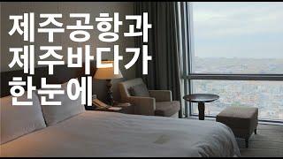 바다가 보이는 호텔 | 제주공항이 보이는 호텔 | 제주…