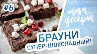 Шоколадный десерт БРАУНИ. Самый вкусный и простой рецепт!