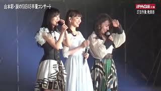 記事→ https://yahoo.jp/kAQyFV 写真特集→ https://yahoo.jp/ew1bRn NMB48卒業を発表しているの山本彩(25)の卒業コンサート「SAYAKA SONIC~さやか、ささやか、 ...