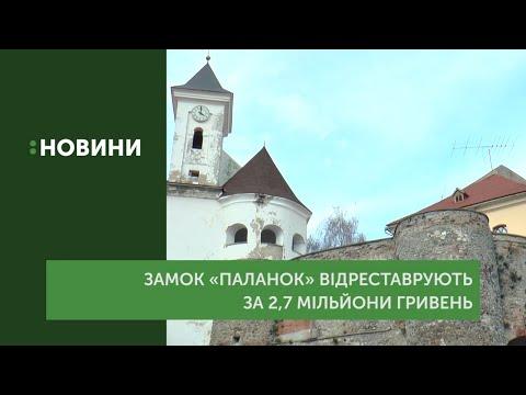 Замок «Паланок» реставрують за 2,7 мільйони гривень