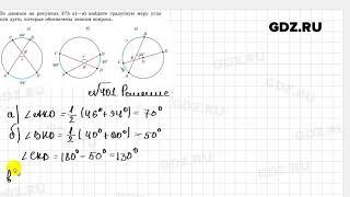 № 401 - Геометрия 8 класс Казаков