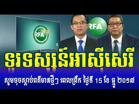 Radio Free Asia,Khmer breaking news, Cambodia Politics News,Cambodia News,By Neary khmer