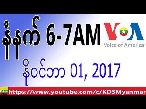 VOA Burmese News, Morning, November 01 2017