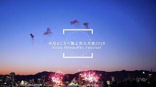 神戸花火大会2018(みなとこうべ海上花火大会)しおさい公園