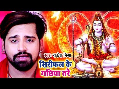 Rakesh Mishra (2018) सुपरहिट काँवर भजन - Sirifal Ke Gachhiya Tare - Superhit Bhojpuri Kanwar Geet