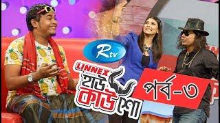 How Cow Show | Ep-3 | Toya | Rj Raju | Rtv