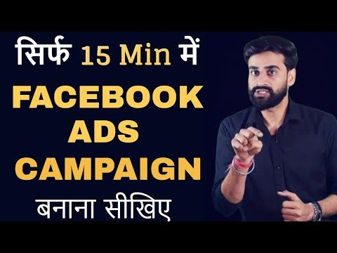 Facebook Ads Campaign Setup Tutorial For Beginners || Hindi thumbnail