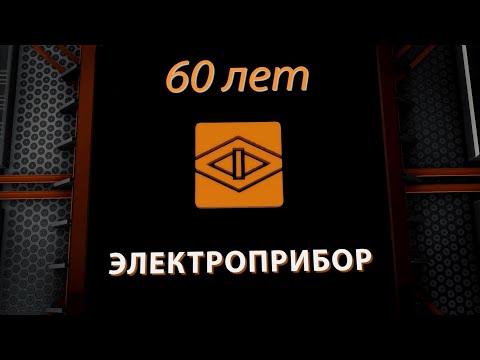 "Видеоролик ОАО ""Электроприбор"""