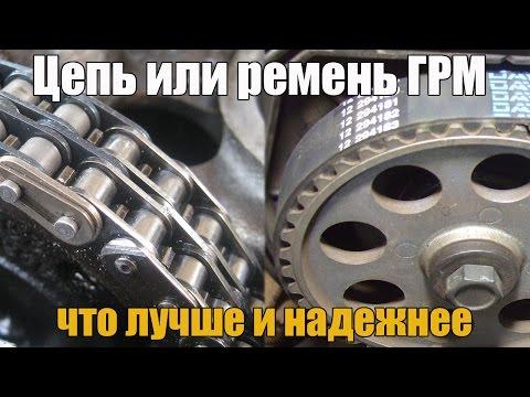 цепной или ременный двигатель автомобиля