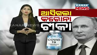 Special Report: Russia Launches 'World's First COVID-19 Vaccine | Kanak News Live