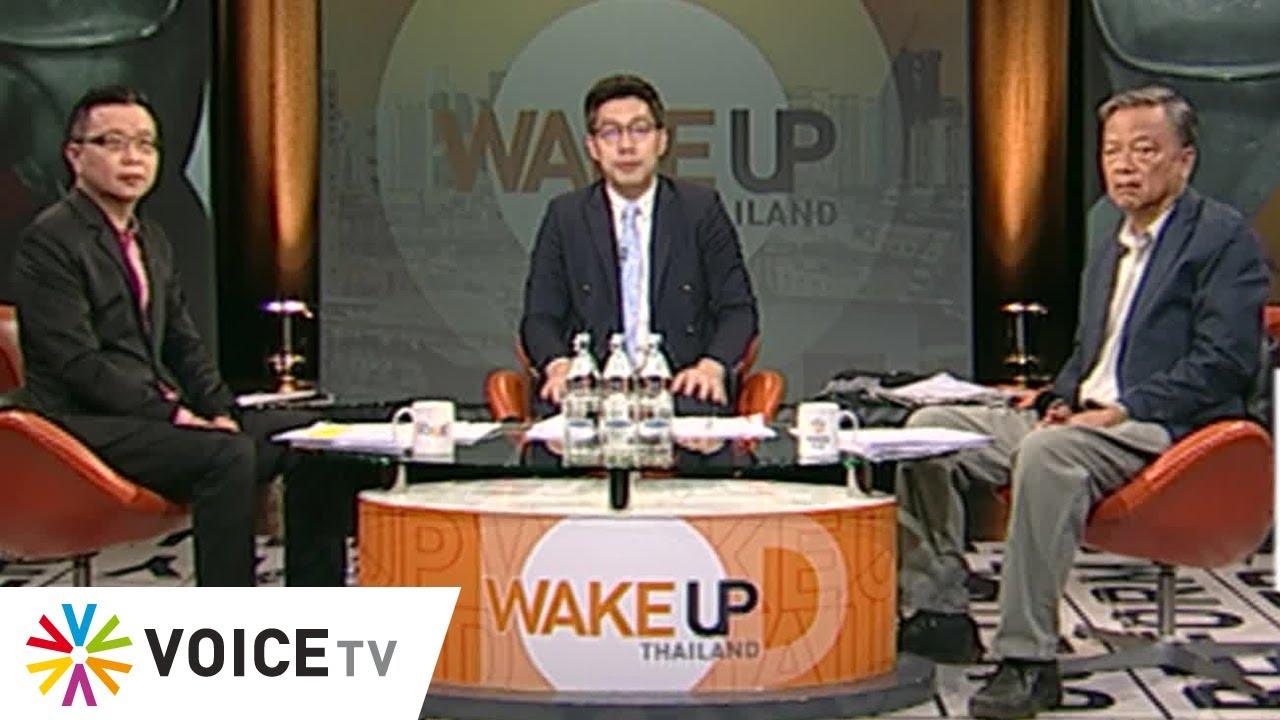Download Wake Up Thailand ประจำวันที่ 30 มิถุนายน 2563