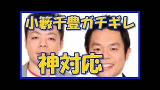 チャンネル登録はこちら→小籔千豊が吉本映画撮影ロケでガチギレの神対応...