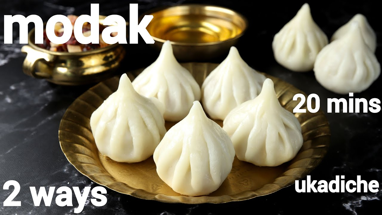 Download easy ukadiche modak - 2 ways | ganesh chaturthi modak banane ki vidhi | गणेश चतुर्थी मोदक रेसिपी