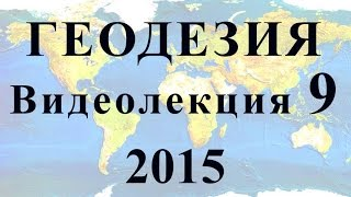 Геодезия 2015 Видеолекция №9 Геодезические сети(Курс из 15 видеолекций по дисциплине