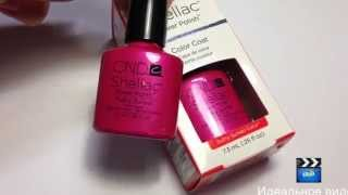 Shellac CND Sultry Sunset