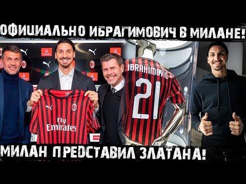 Златан Ибрагимович в Милане - официально! Видео приезда, подписание контракта и медосмотр!