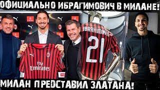 Златан Ибрагимович в Милане официально Видео приезда подписание контракта и модосмотр