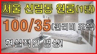 서울 신림동 원룸구하기 (feat.보증금 100만원 월…