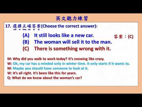 英文聽力練習 57 106年會考英聽範例2 (English Listening Practice.)